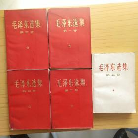 毛泽东选集【前4卷红皮本】 1-5