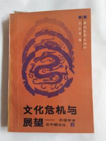 文化危机于展望——台港学者论中国文化(上)