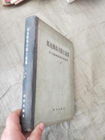 马克西莫夫院士选集 关于植物的抗旱和抗寒 上卷【精装本】