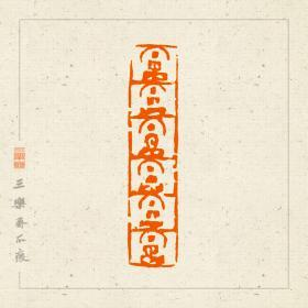 佛 像 印  篆刻  闲章