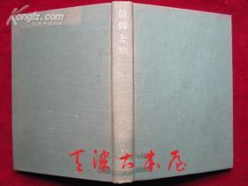 信仰と知(日语原版 精装本)信仰与知识