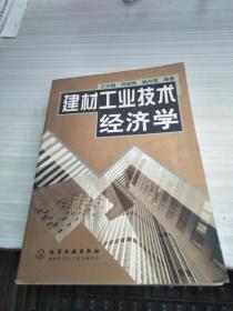 建材工业技术经济学