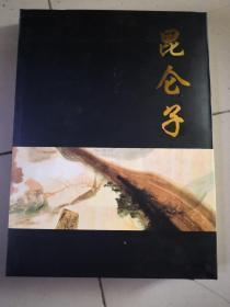 中国近现代名家画集