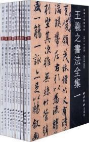 王羲之书法全集(16开 全十册)