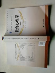 教育心理学 第2版  陈琦 刘儒德主编