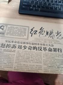 红色曙光  1967年 旧萍矿工人报 是谁家的喉舌