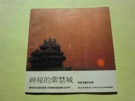 神秘的紫禁城:李凯油画作品选(签赠本)