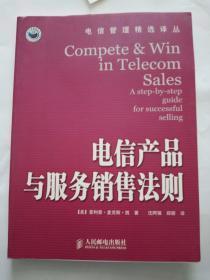 电信产品与服务销售法则