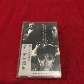 磁带 蔚华、马小艺、张彤等《在你的怀抱里——现代外国歌曲选》1988