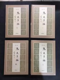 秦文字编(全四册)