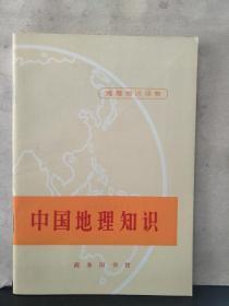 地理知識讀物:中國地理知識