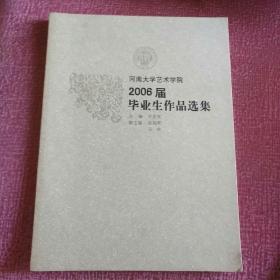 河南大学艺术学院2006届毕业生作品选集.
