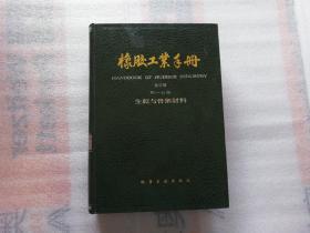橡胶工业手册【第一分册】1  生胶与骨架材料