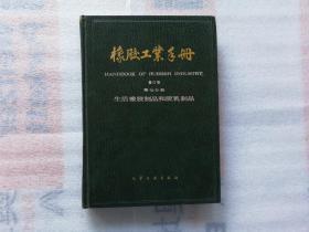 橡胶工业手册 生活橡胶制品和胶乳制品【第7分册】七 修订版 精装