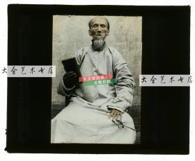 清代民国玻璃幻灯片-----民国时期中国卫理公会教堂,手捧圣经的中国老者坐像,注意下他那超长卷曲的指甲造型