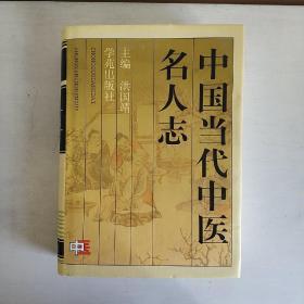 中国当代中医名人志   正版无笔记
