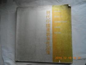 33800《现代中国画精英作品集》