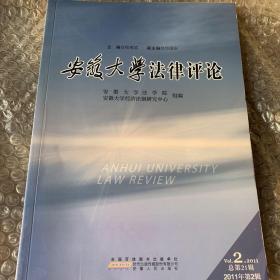 安徽大学法律评论. 2010年第1辑