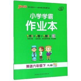 PASS绿卡图书 小学学霸作业本 英语6年级下 RJ版