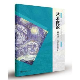 艺术概论(通用版)  重庆大学出版社