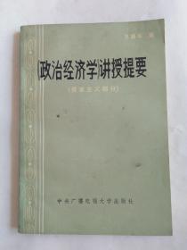 政治经济学讲授提要(资本主义部分)