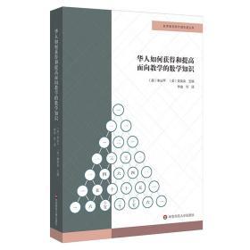 华人如何获得和提高面向教学的数学知识(数学教育的中国智慧丛书)