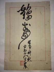 王震 手稿