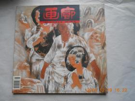 33809《画廊》 2006 3