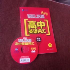 新航道·最新版读故事记单词:高中英语词汇(1光盘,最新版,未翻阅)