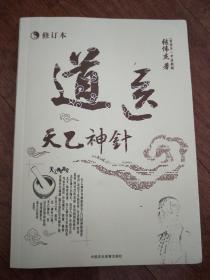 千年秘传原版全新《道医天乙神针》
