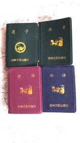 论语、庄子、楚辞、荀子(4册)--口袋书、书小字不小、256开