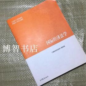 国际经济法学高等教育出版社9787040459265