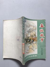 中国历史故事集。春秋故事