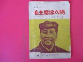 1949年9月歌集之二:毛主席像太阳