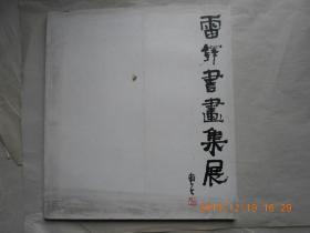 33819《雷铎书画集展》