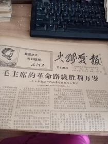 火线战报 1968年  毛主席的革命路线胜利万岁
