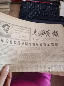 火线战报 1968年  中央首长接见湖南省革筹指示要点