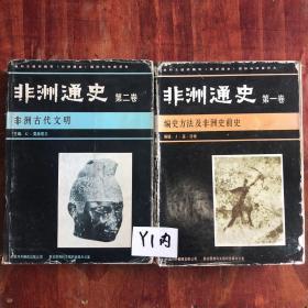 非洲通史(第一卷、第二卷)