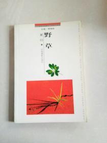 野草---二十世纪中国著名作家散文经典