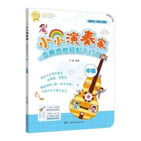 小小演奏家:古典吉他轻松入门2