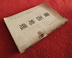 民国广西文献《广西地理》陈正祥著正中书局民国35年初版,大开本多插图一册全。