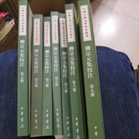 柳宗元集校注:中国古典文学基本丛书  五  六  八  九
