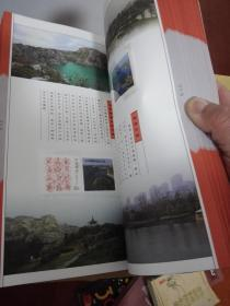 溧阳百景 邮册