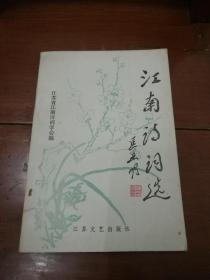 江南诗词选 第二集 汤文瑛签赠本*