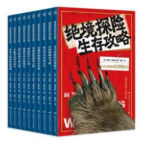 绝境探险生存攻略(10册)