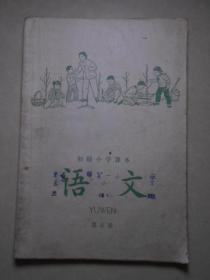 初级小学课本语文(第五册)