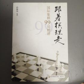 跟着棋理走:国际象棋99局精讲
