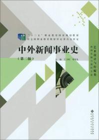 中外新闻事业史 王卫明、邓年生 北京师范大学出版社