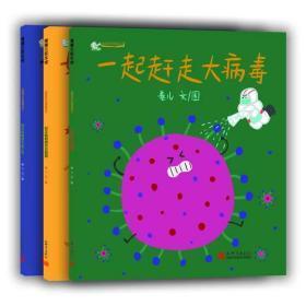 疫情战疫绘本!!!《好美味村的病毒战记》 教宝宝孩子如何预防病毒  3-6岁蒲蒲兰绘本(套装共3册)2020年战疫抗疫绘本