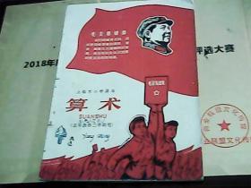 上海市小学课本 算术 五年级第二学期用)有毛像